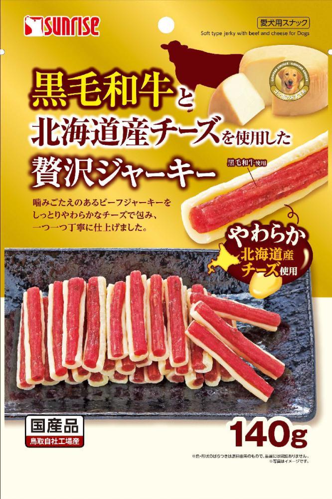 サンライズ 国産和牛と北海道産チーズを使用した贅沢ジャーキー 140g
