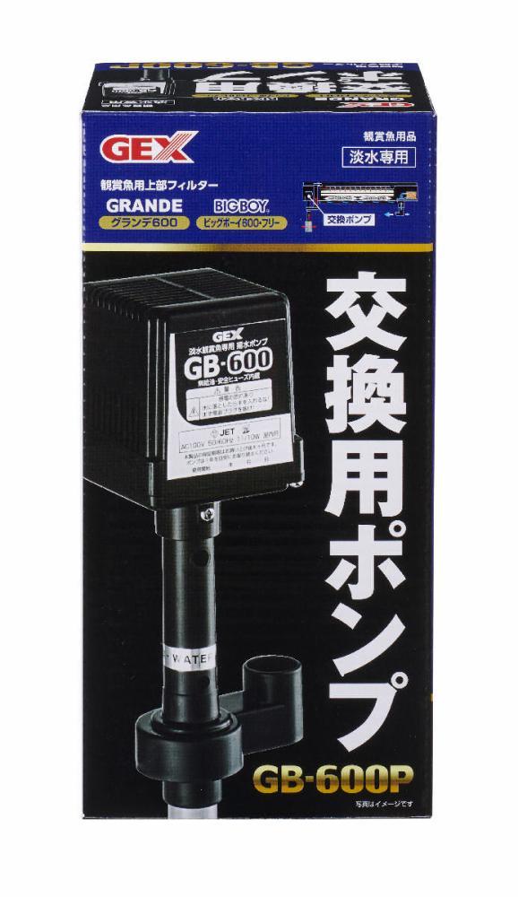 GEX 交換用ポンプ GBー600P