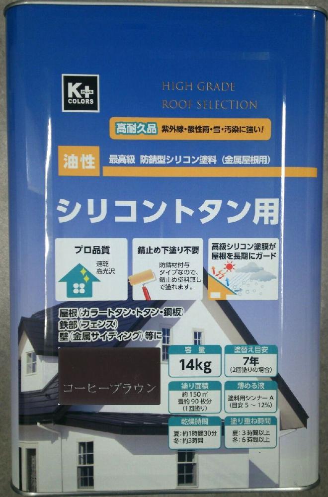 菊水 K+シリコントタン用 14kg 各色