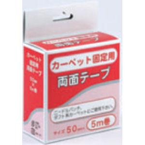 FG両面テープ 5m巻(カーペット固定用)