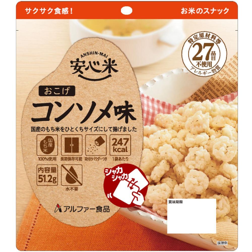 アルファー食品 安心米 おこげ(コンソメ味)