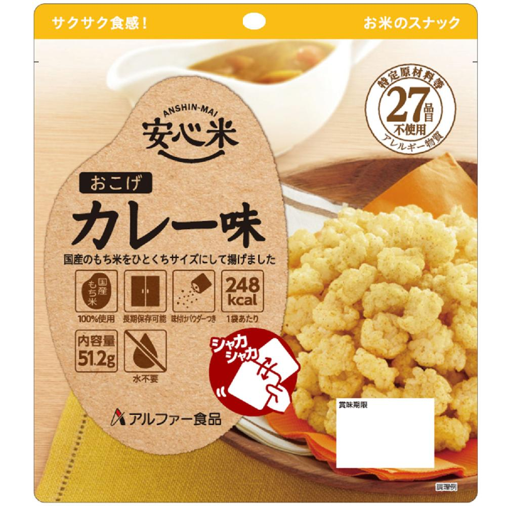 アルファー食品 安心米 おこげカレー味