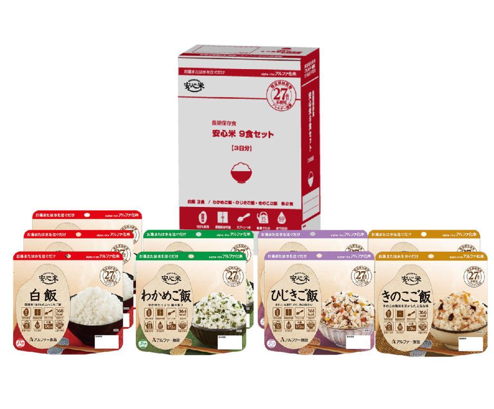 アルファー食品 安心米 9食セット 900g