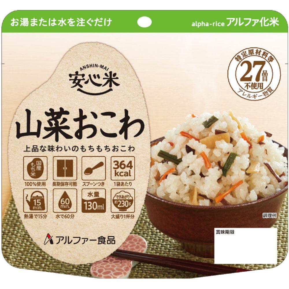 アルファー食品 安心米 100g 各種