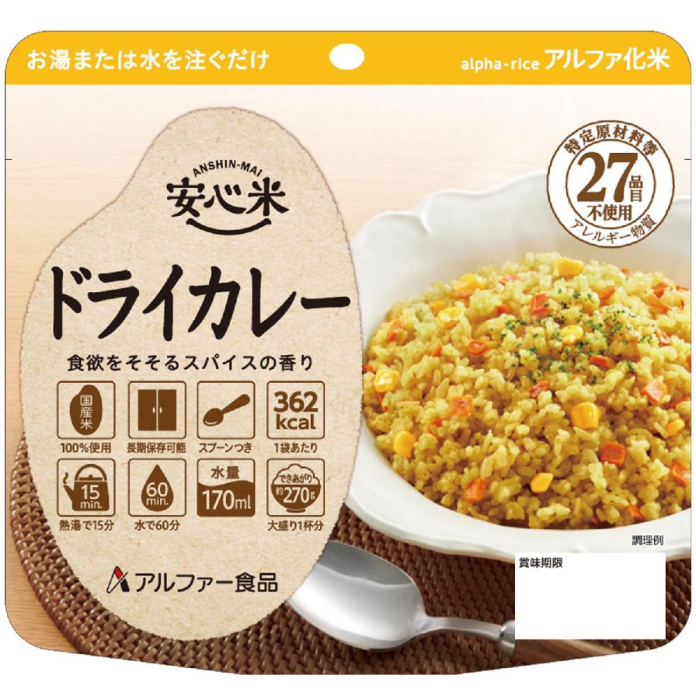 アルファー食品安心米ドライカレー100g
