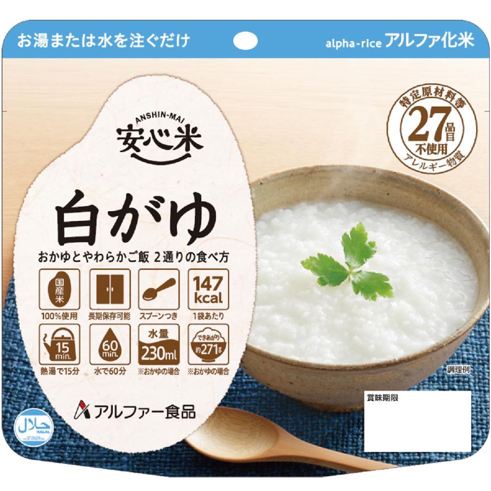 アルファー米 安心米 個食パック 白がゆ 41G×30パック入