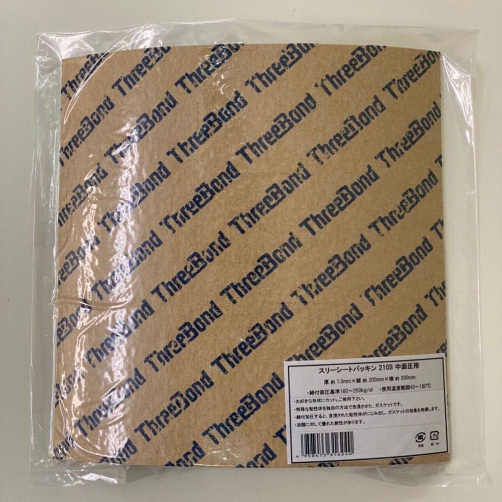 スリーシートパッキンS型中面圧用210S サイズ20cm角