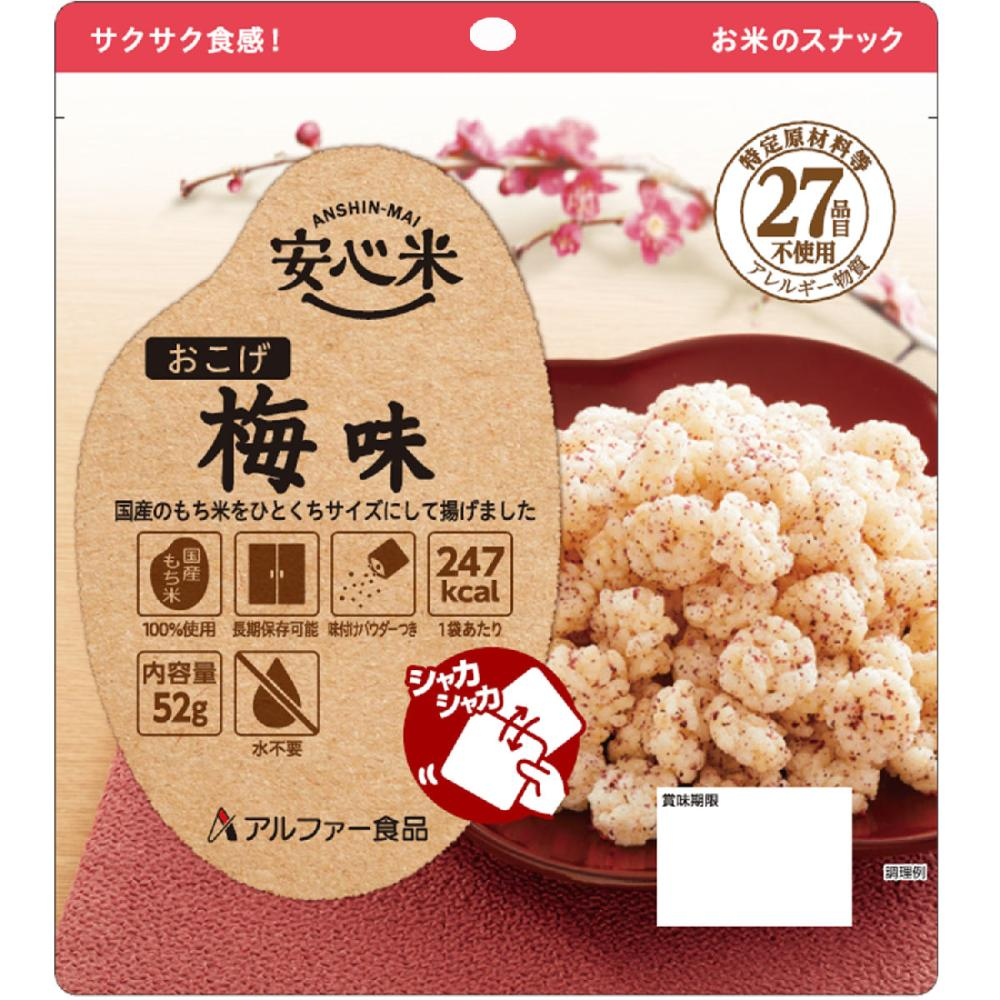 アルファー食品 安心米おこげ 各種