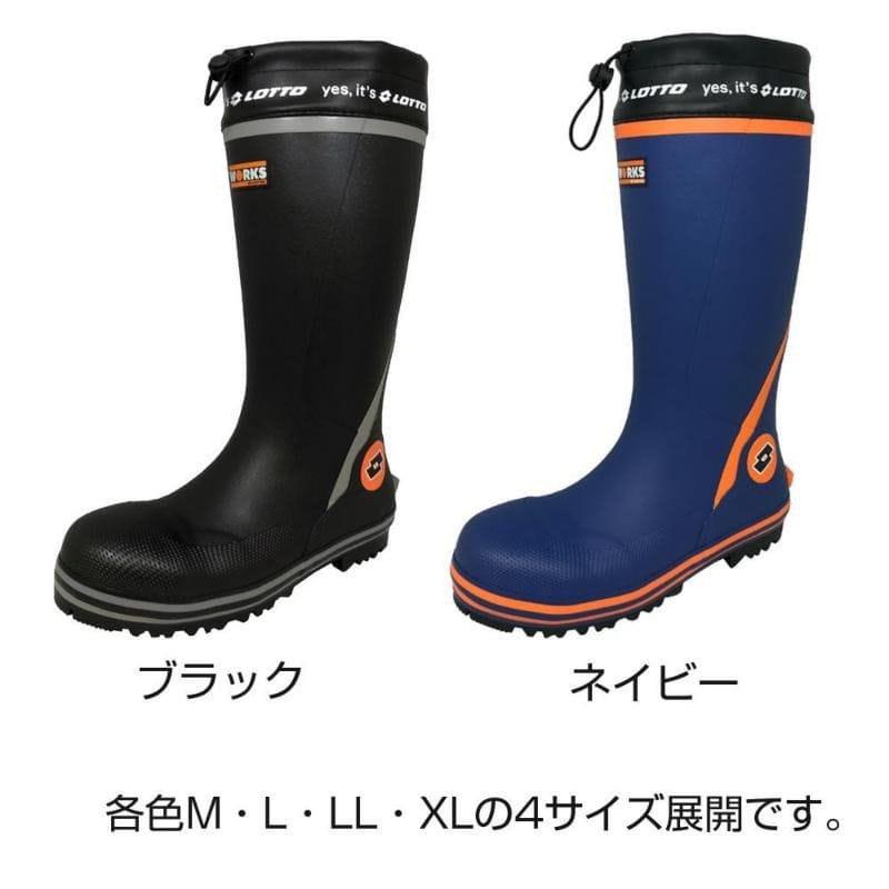 LOTTO鉄芯長靴LW-R1001 ネイビー 各サイズ