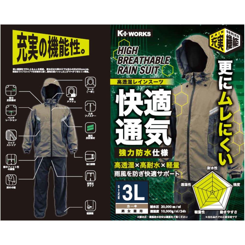 K+高透湿レインスーツ カーキ 4L