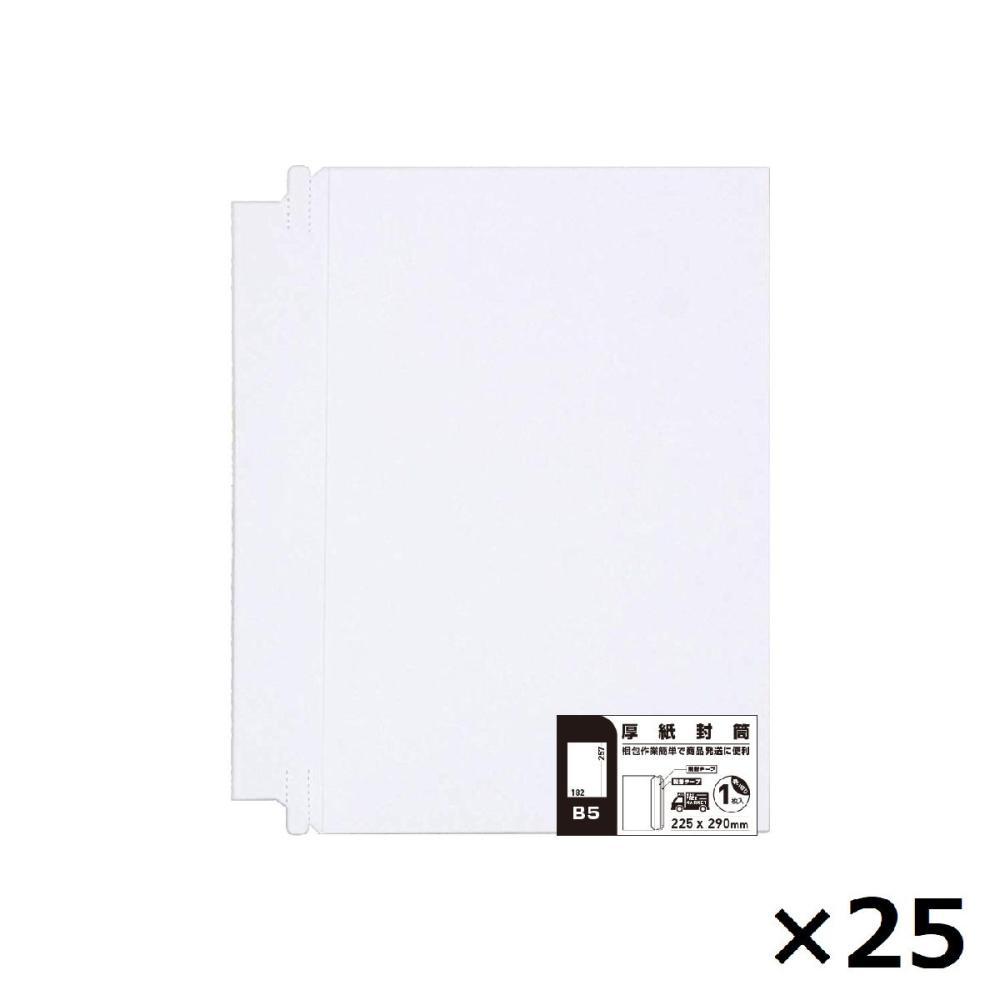 アイ・エス 厚紙封筒 B5サイズ適合 25枚入り