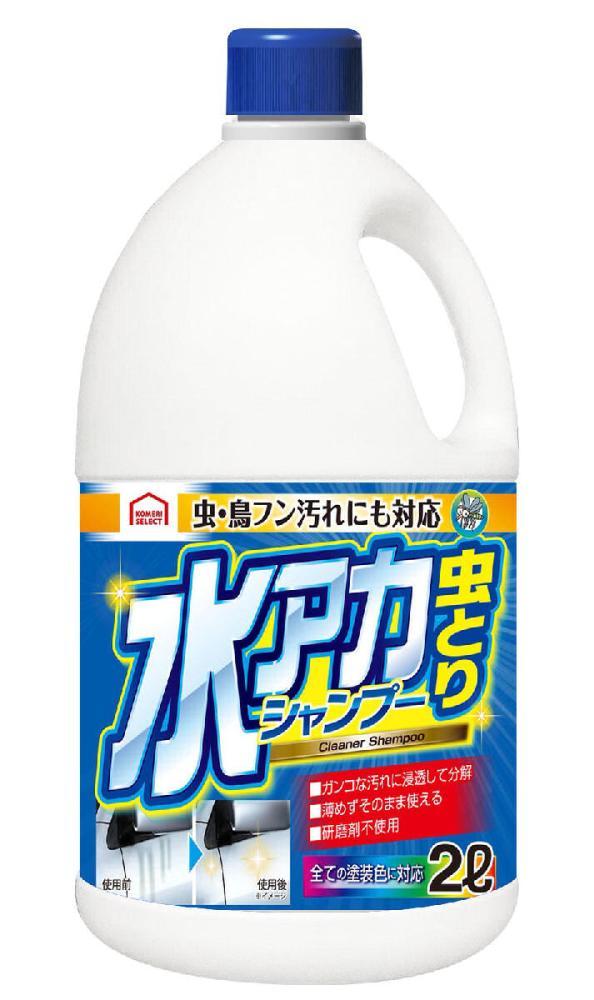 コメリセレクト 水アカ虫とりシャンプー 2L  KH53