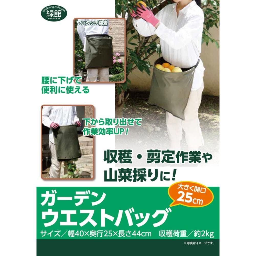 緑館 ガーデンウエストバッグ
