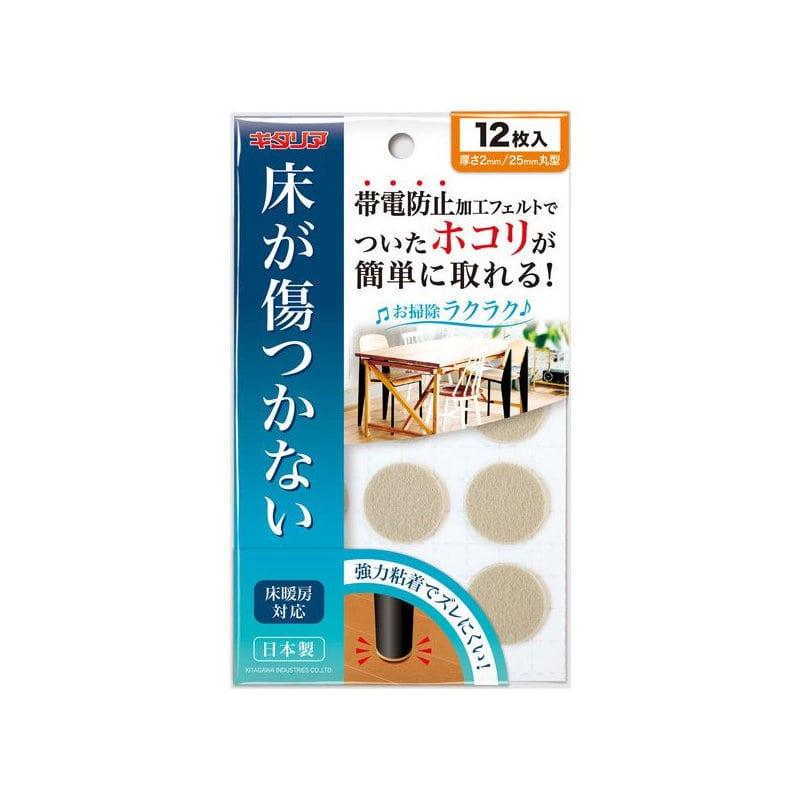 北川工業 帯電防止フェルト ESF-25