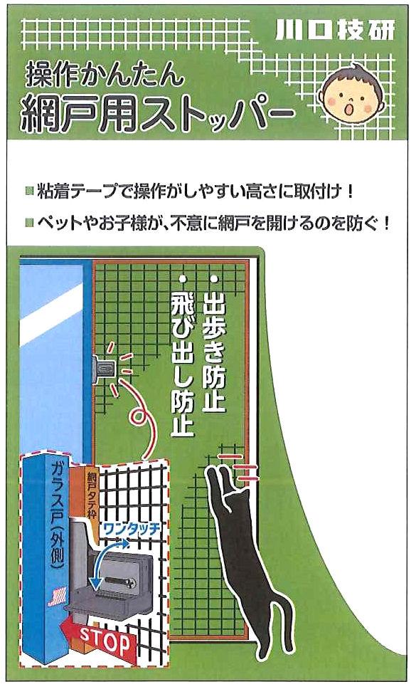 操作かんたん網戸ストッパー AS-1