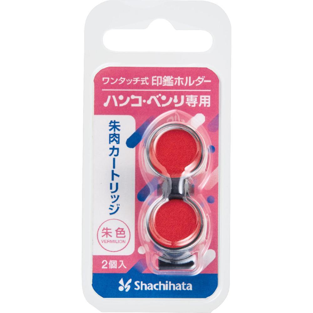 シヤチハタ ハンコベンリ 専用朱肉 朱色 2個入り CPHN-RC