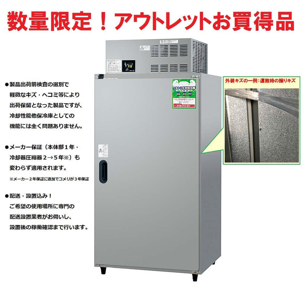 【アウトレット】お買得品 野菜モード付玄米保冷庫 KZWシリーズ