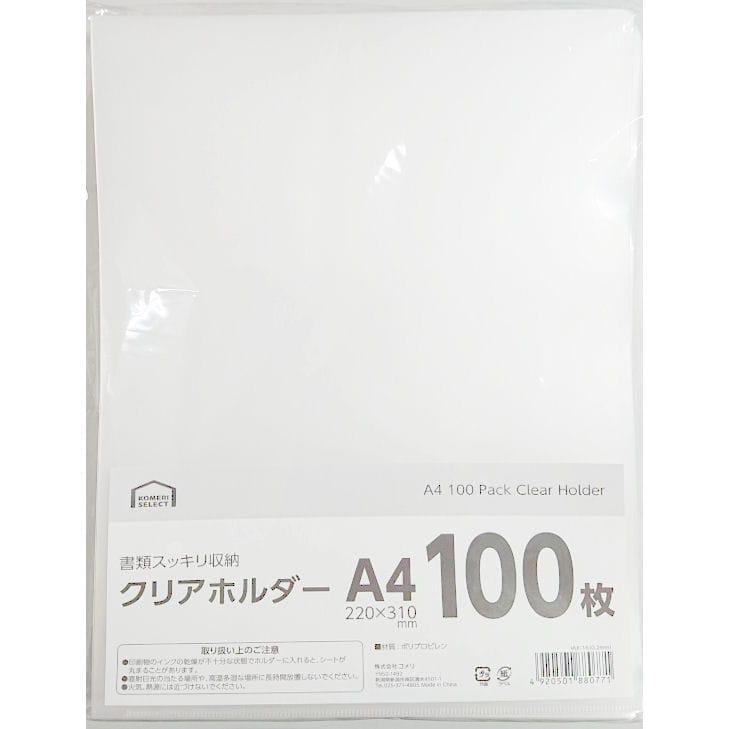 コメリセレクト クリアホルダー A4 100枚入