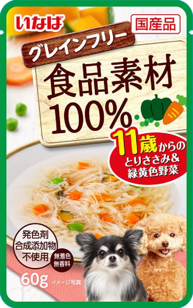 いなば グレインフリー 食品素材100% 各種