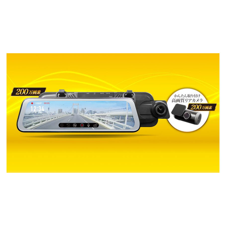 エンプレイス ドライブレコーダー リアカメラ搭載ルームミラー型 NDR-RC197FM
