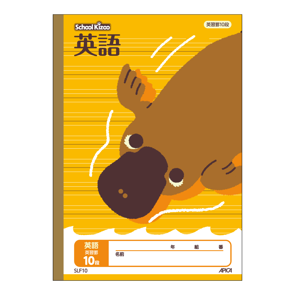 アピカ スクールキッズ 英語 英習罫 10段