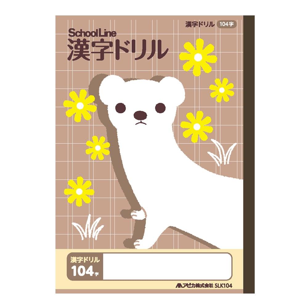 アピカ スクールライン 漢字ドリル 104字