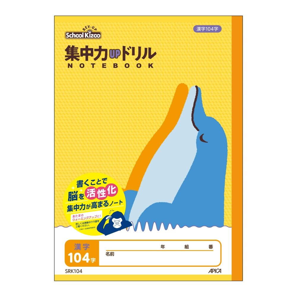 アピカ 集中力UPドリルノート 漢字練習 104字