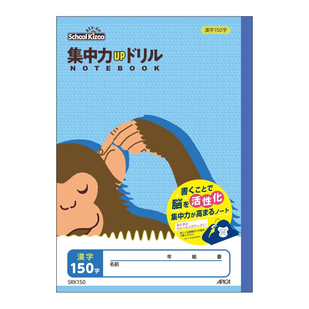 アピカ 集中力UPドリルノート 漢字練習 150字