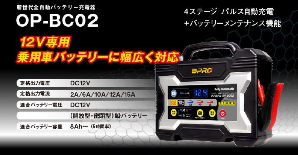 オメガプロ パルス&マイコン制御全自動バッテリーチャージャー OP-BC02