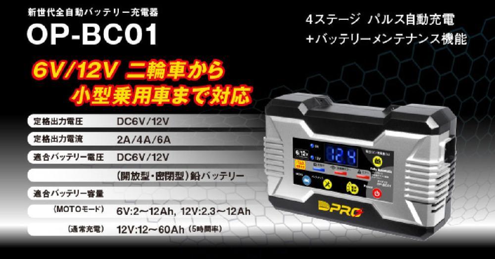 オメガプロ バッテリー充電器 OP-BC01