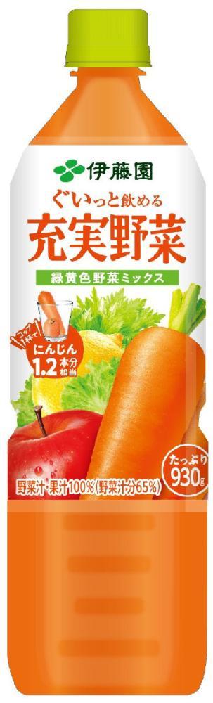 伊藤園 充実野菜 各種
