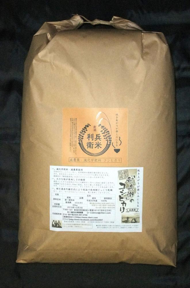 新米 新潟県産 令和2年度産 玄米25kg 炊き上がりが楽しみになる利兵衛のコシヒカリ(減農薬・減化学肥料)