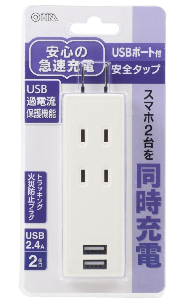USBポート付き 2口安全タップ