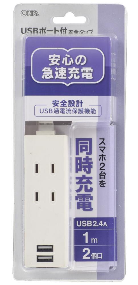 USBポート付 安全タップ 1m 2個口