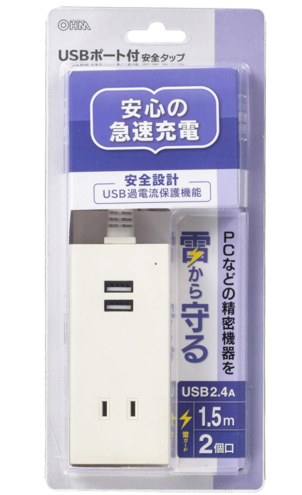 USBポート付 雷ガードタップ 1.5m 2個口