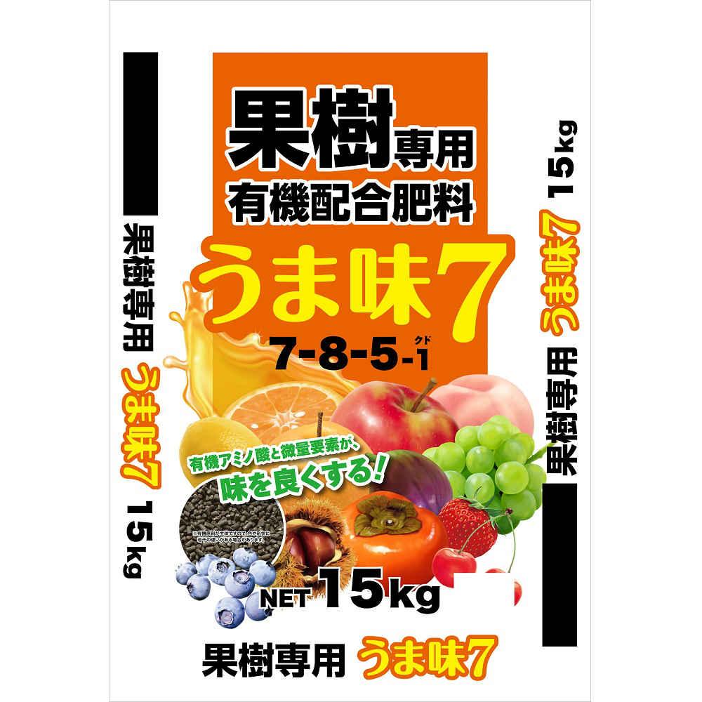 果樹専用肥料 うま味セブン 15kg