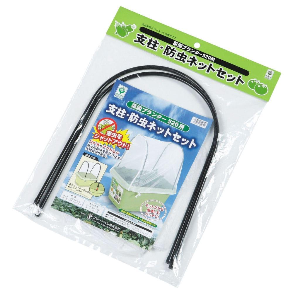 菜園プランター用 支柱・防虫ネットセット