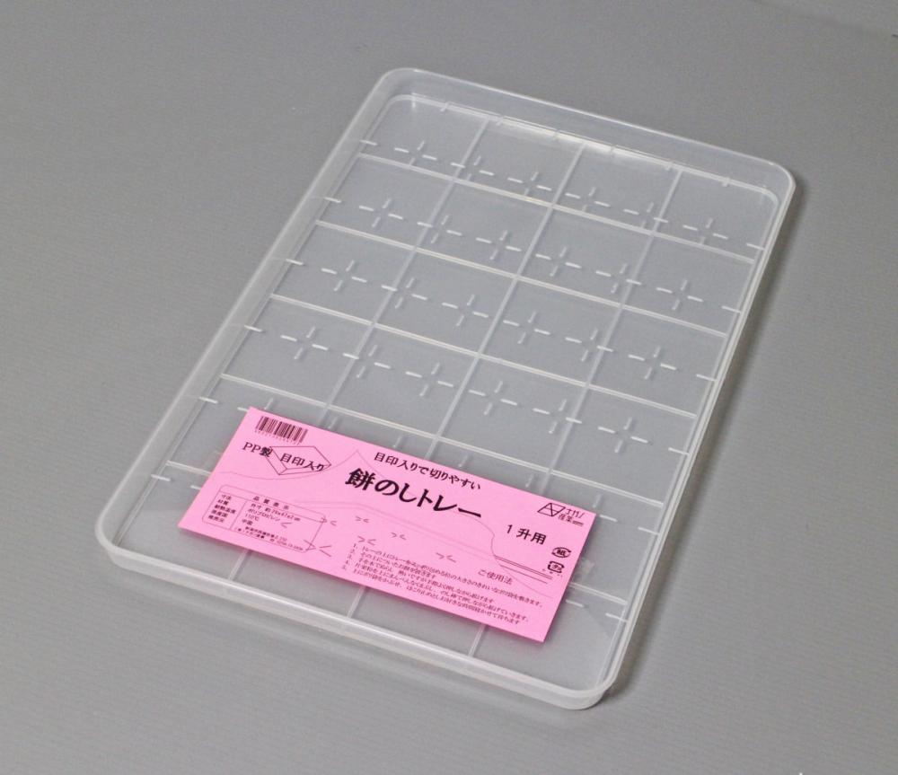 目印入り餅のしトレー 1升用 ポリプロピレン製