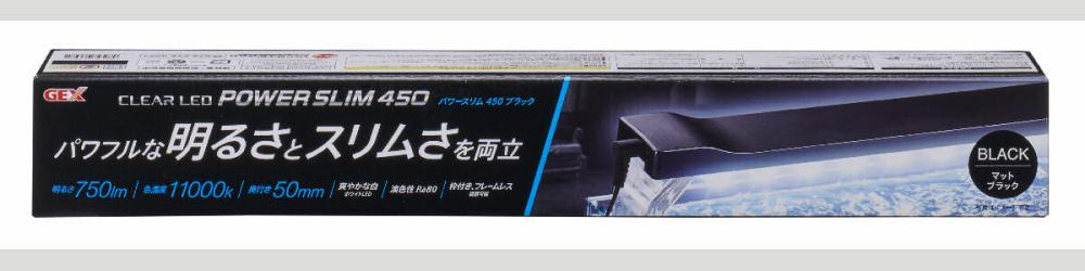 GEX クリアLED パワースリム 450 ブラック