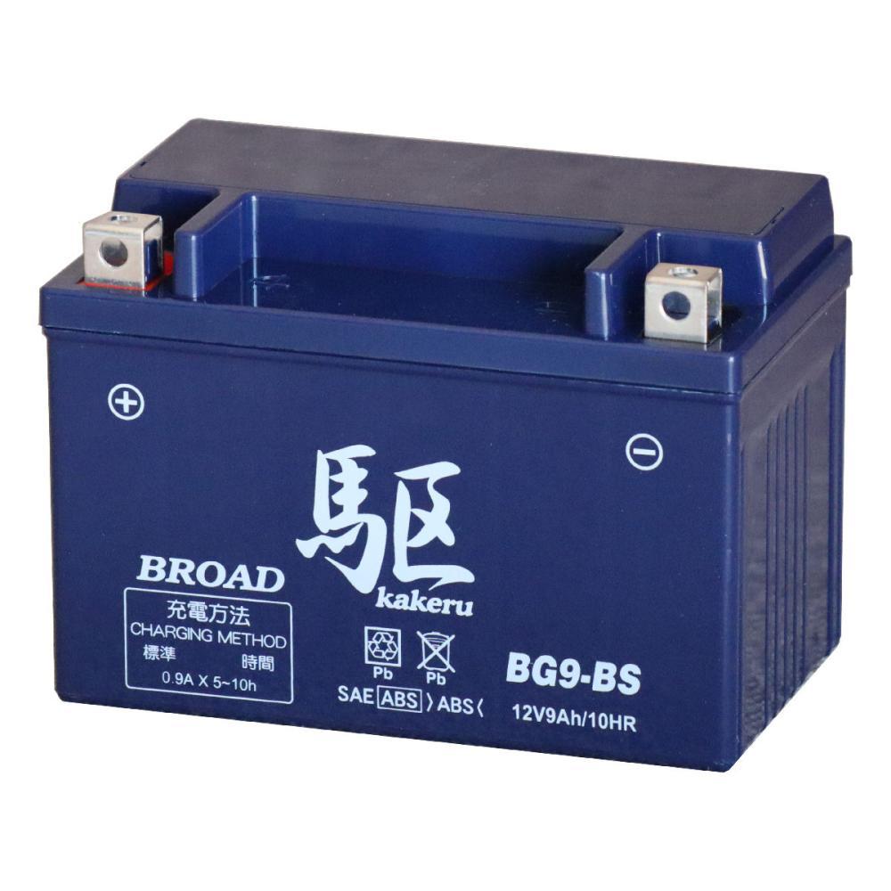 ブロード 2輪用バッテリー 駆 BG9-BS