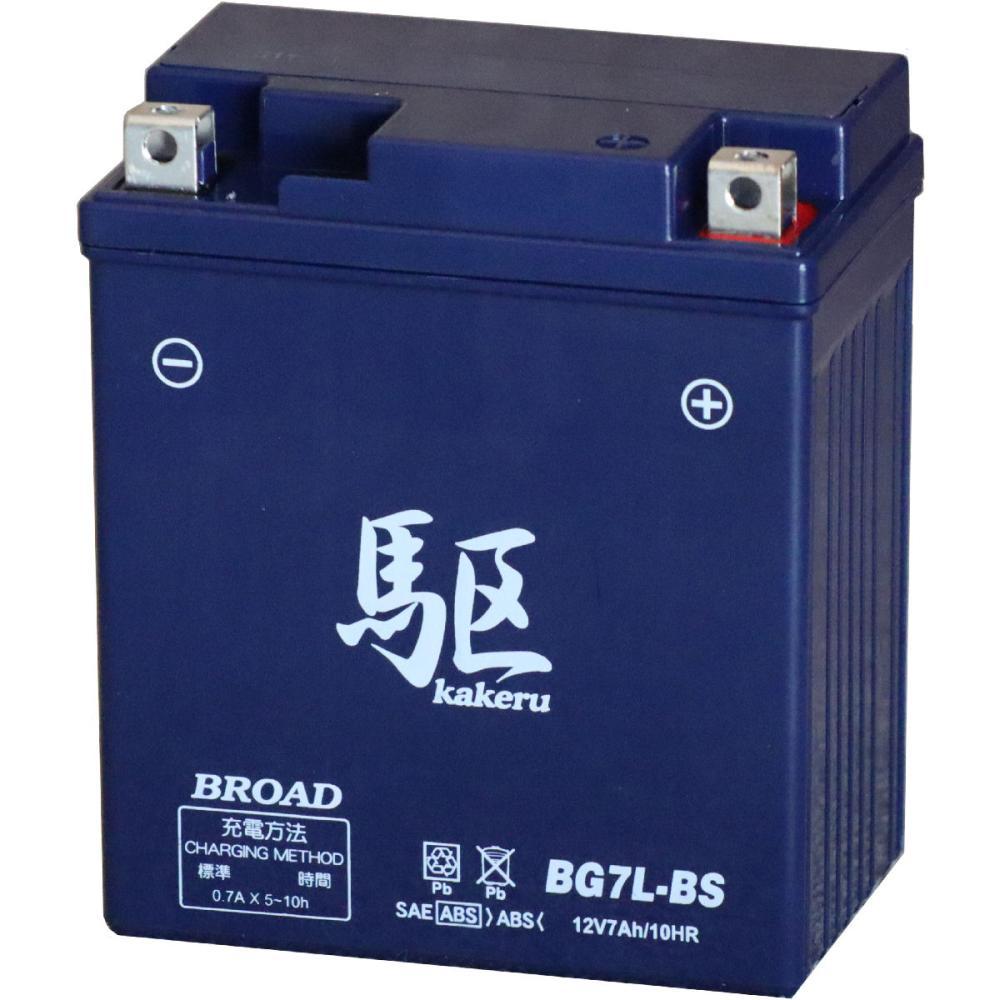 ブロード 2輪用バッテリー 駆 BG7L-BS