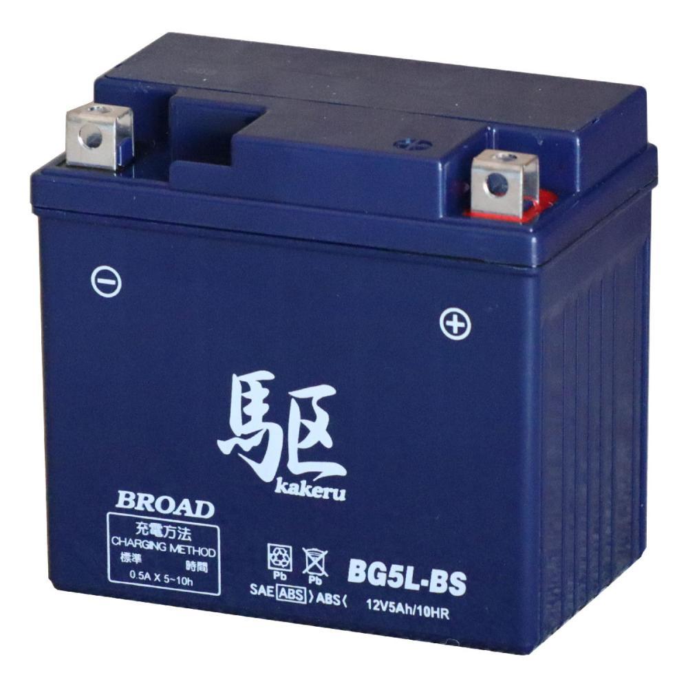 ブロード 2輪用バッテリー 駆 BG5L-BS