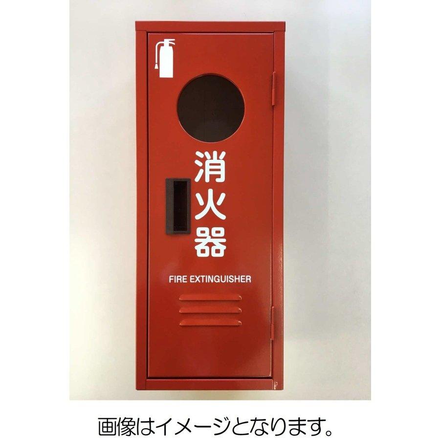 消火器BOX NB1