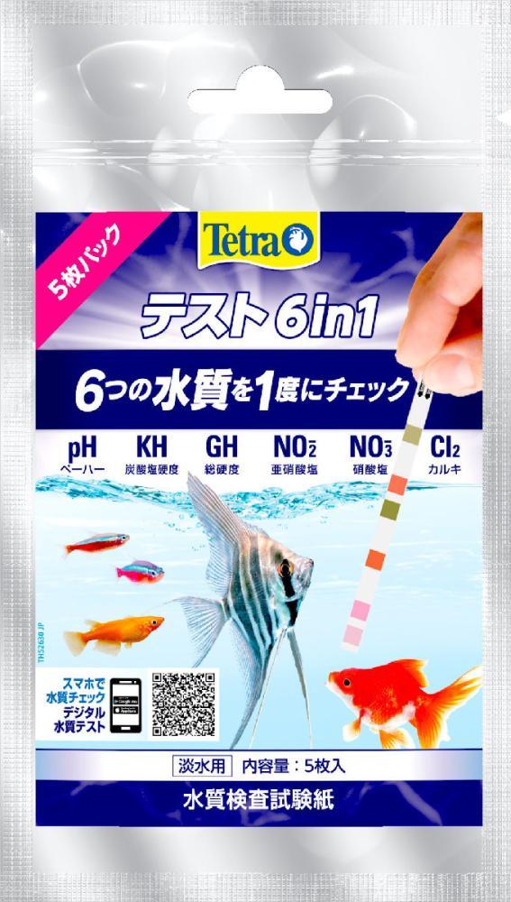 テトラ テスト6in1 5枚