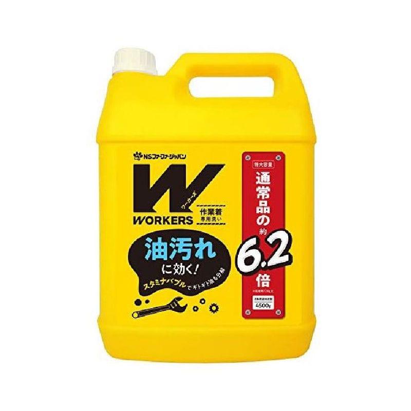 NSファーファ ワーカーズ 業務用 作業着専用洗い 4500g