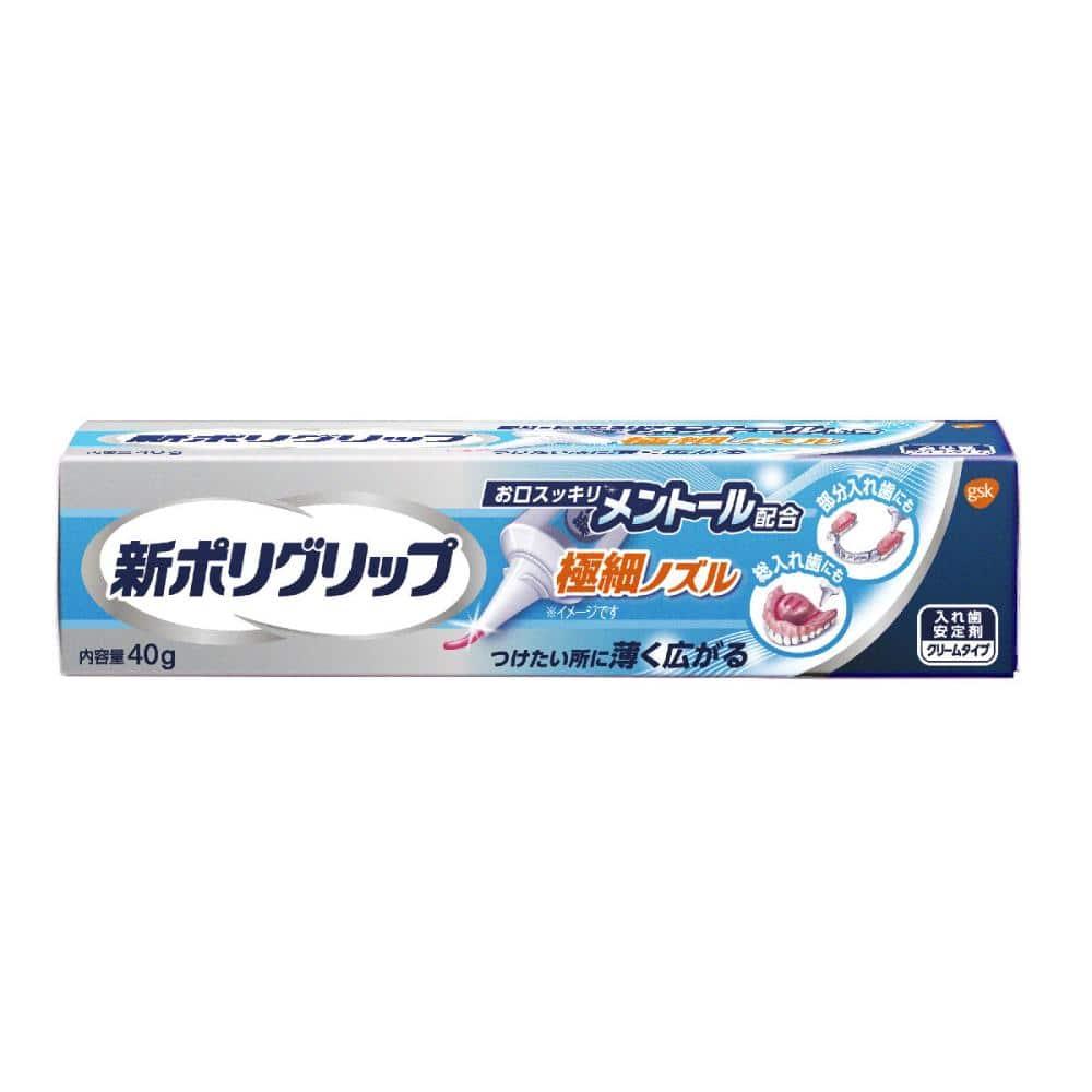 gsk 新ポリグリップ 極細ノズル メントール配合 入れ歯安定剤 40g