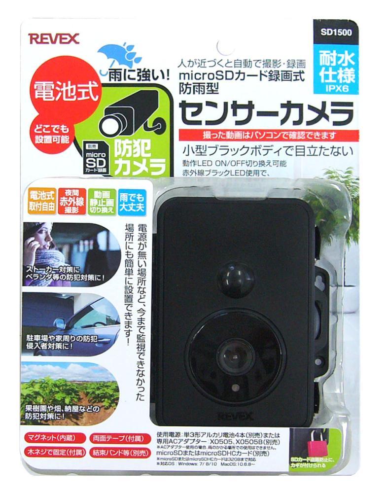 センサーカメラ SD1500