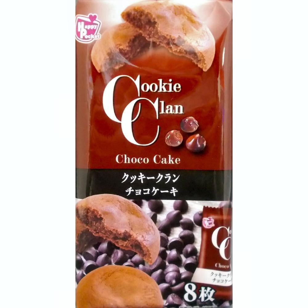 ハッピーポケット クッキークラン チョコケーキ 8枚入