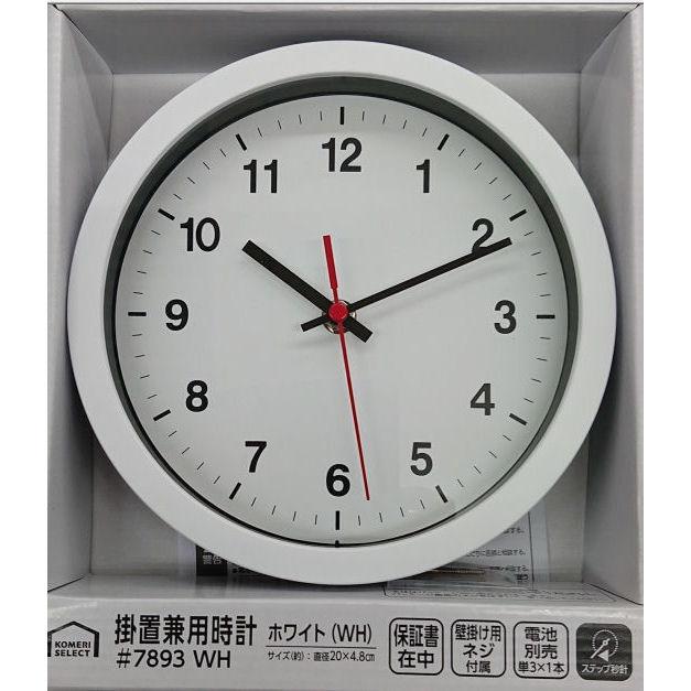 掛置き兼用時計 ホワイト #7893WH