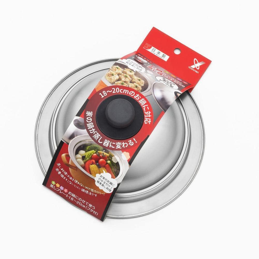ヨシカワ 美味彩菜お鍋にのせて使う 蒸しプレート 各種